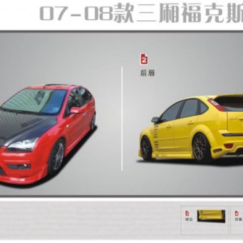 Body Kit cho xe Focus Hatchback đời 07-08 mẫu LE 2