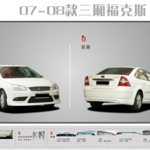 Body Kit cho xe Focus đời 07-08 mẫu LE