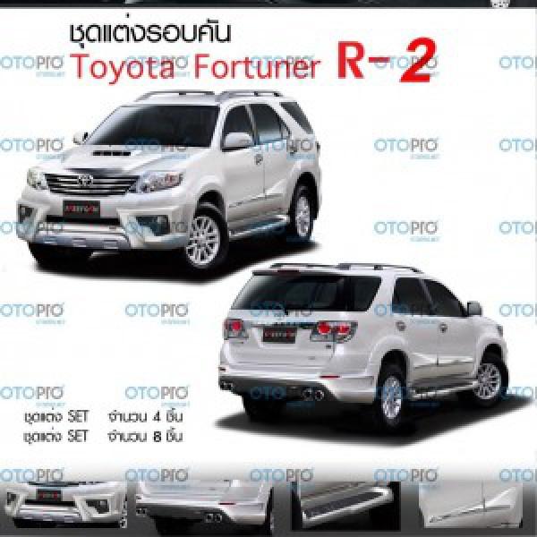 Bodylip cho Fortuner 2012-2015 mẫu R2 nhập khẩu Thái Lan